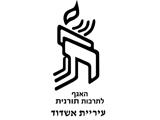 האגף לתרבות תורנית - עיריית אשדוד