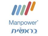 Manpower בראשית