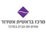 מרכז בראשית אשדוד